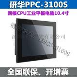PPC-3100S-RAE研华工业平板电脑