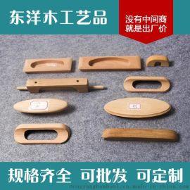 東洋木工藝  櫸木木拉手 實木原木制作