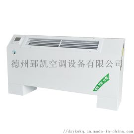 立式明装风机盘管厂家 水空调 冷暖变频