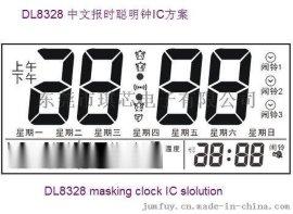DL8328:2.2-5V中文语音报时聪明钟IC,3组闹贪睡,光控调LED,7点星期