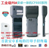CF660安卓PDA手持終端 條碼掃描熱敏打印一體盤點機