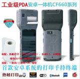CF660安卓PDA手持終端 條碼掃描熱敏打印一體PDA