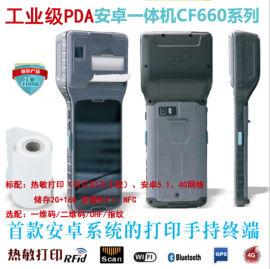 CF660安卓PDA手持终端 条码扫描热敏打印一体PDA