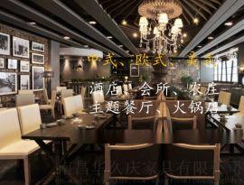 一站式农庄酒店餐饮家具采购厂家时尚餐桌椅生产厂家