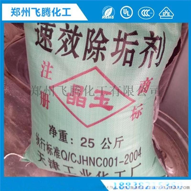 厂家直销高效除垢剂 锅炉除垢剂 速效除垢剂