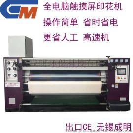环保全自动电脑版热转移印花机