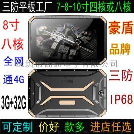 高配多功能三防平板电脑安卓7.0,3+32G运行内存,全网通4G