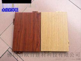 供应2.0厚木纹铝单板 异形铝单板来图定制