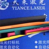 電線電纜鐳射鐳雕機,紫外鐳射鐳雕機