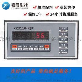 XK3110-K(P)搅拌站包装秤配料称重仪表
