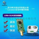 低功耗无线远传智能水表Lorawan自动传输控制板