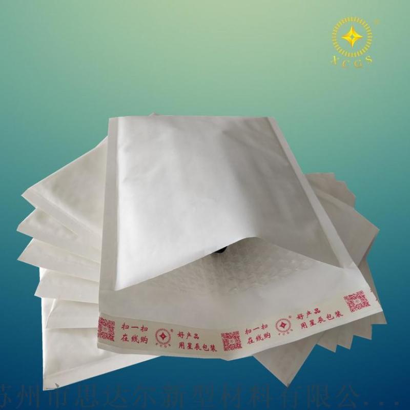 白色牛皮纸气泡信封自黏袋