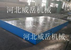 铸铁试验平台厂价源头供货诚信经营质量信得过