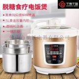 厂家定制米饭食疗脱糖仪5L智能米汤分离降糖电饭煲