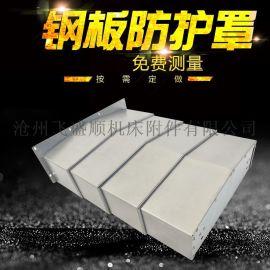 沈阳车床VMC1000P钢板防护罩专业设备定制