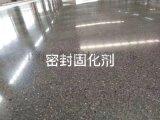 浙江彩色混凝土密封固化劑地坪