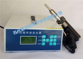 28KHZ手提式超声波点焊机
