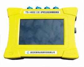 TS-H602(B)护栏立柱埋深检测仪