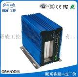 研凌工控IBOX-701無風扇嵌入式工業工控電腦全鋁機箱廠價直銷
