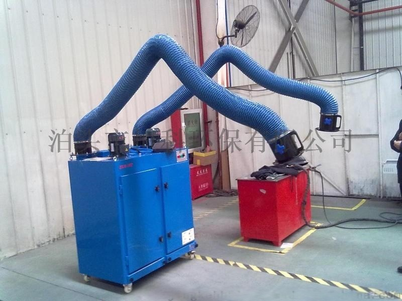 厂家供应 移动式设备 双臂焊烟净化器