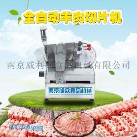 江苏旭众自动羊肉切片机、羊肉切卷机、冻肉切片机