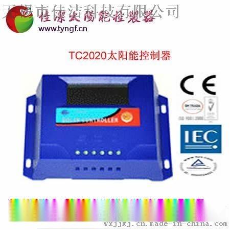佳潔牌TC2020-12/24V太陽能控制器
