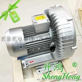EHS-429L耐高温漩涡气泵负压抽风机1.75KW升鸿风机