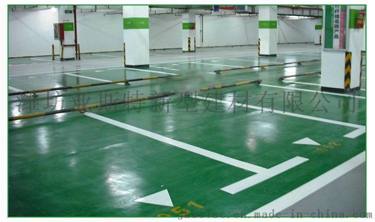 潍坊高新区 黄配绿防滑车道地坪材料停车库坡道止滑