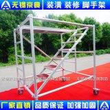 铝合金脚手架平台 移动式可拆卸电工登高建筑工程梯 铝合金脚手架