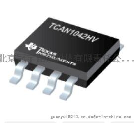 TCAN1042HVDRQ1可替换MCP2551