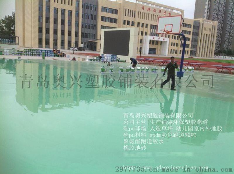 青島矽pu生產廠家 矽pu籃球場施工
