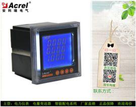 液晶多功能電能表,ACR220EL/J報警電能表