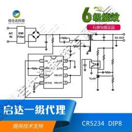 【優質推薦】啓達CR5534替代昂寶OB5534副邊700V高壓啓動15W反激功率開關六級能效<30mW 啓臣微一級代理商 提供方案及技術支持