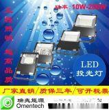 LED工業投光燈戶外廣告燈射燈照明燈具功率10W-200W