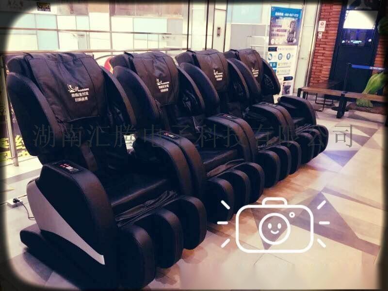商用按摩椅 好项目好产品找汇腾科技投资少创业容易