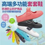 多功能套套鞋-環保系列 可迴圈使用鞋套,雨鞋,防護用鞋