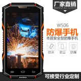 Aoro/遨游 A5工业手持机本质安全防爆三防智能终端NFC北斗GPS手机