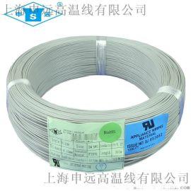 上海申遠 耐高溫 UL1180鐵氟龍高溫線鍍錫耐高溫導線美標