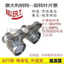 意大利进口PR系列不锈钢反渗透泵高压增压