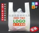 塑料袋定做印刷logo扣手袋水果袋超市手提袋背心袋
