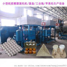 龙口福昌包装机械3000片每小时鸡蛋托盘生产线设备