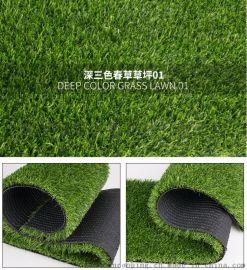 仿真人造草坪地毯幼儿园草坪婚礼展览运动草坪足球场