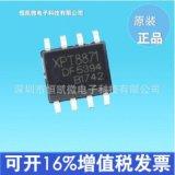 XPT88715W 音頻功率放大器晶片功放IC