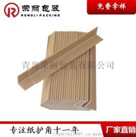 厂家**L型纸护角 纸包装使用 可单色印刷