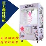 廣州娃娃機廠家巨無霸娃娃機禮品機