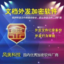 【加密软件】上海风奥科技,行业领先的数据防泄漏原厂商品牌,电脑文档加密,文档外发加密软件