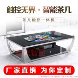 鑫飛55寸電容觸摸茶幾互動智慧茶桌一體機觸控桌子