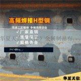 熱鍍鋅高頻焊h型鋼廠家