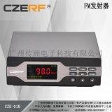传洲电子1w 发射器 适用于无线广播 广场舞的调频立体声发射机