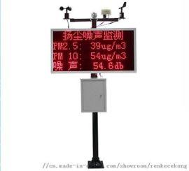 扬尘噪声监测系统 扬尘监测设备 扬尘检测仪